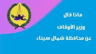 صورة تحية واجبة لأهالي شمال سيناء