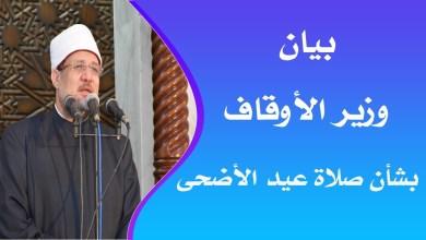 صورة    بيان وزير الأوقاف بشأن صلاة عيد الأضحى
