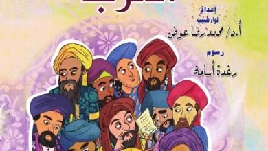 """صورة سلسلة """"رؤية"""" للنشء .. """"علماء العرب"""""""