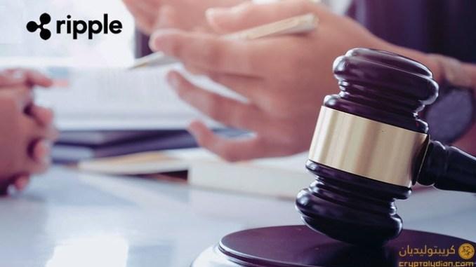 حكم Ripple قد يوسع الإجراءات القانونية المحتملة ضد السوق الرقمية