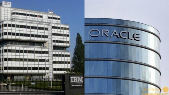 تواصل مرتقب بين عمالقة التكنولوجيا IBM و Orcale من خلال بلوك تشين