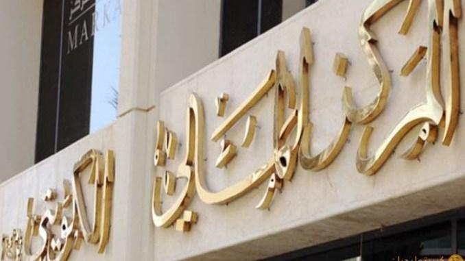 المركز المالي الكويتي يطلق تطبيق iMarkaz كمنصة رقمية تفاعلية