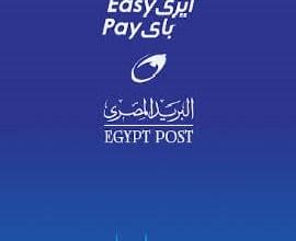 صورة 7 خطوات لسحب الأموال من باي بال بواسطة فيزا ايزي باي البريد المصري