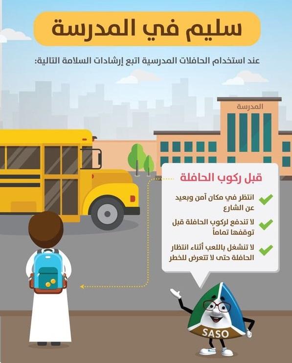 مطويات الامن والسلامة في النقل المدرسي Flashmode Arabia مقالات