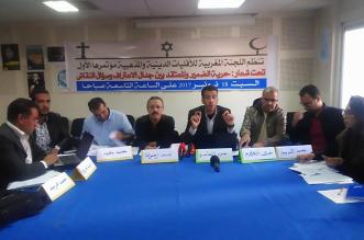 مؤتمر الأقليات الدينية يوجه أصابع الاتهام للدولة
