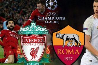 بث مباشر: ليفربول – روما || يوتيوب ||