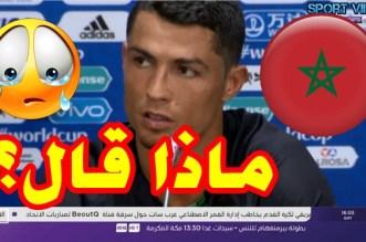 """شاهد.. رونالدو يفاجئ الجميع بتصريح """"غير متوقع"""" بعد الفوز على المغرب"""