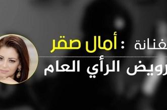 """بالفديو – بعد """"مُسلم"""".. أمل صقر تسقط في شباك """"صدّام درويش"""""""