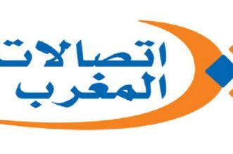 اتصالات المغرب تحصل على شهادة دولية بفضل جودة خدماتها
