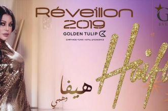 هيفاء وهبي تحتفل بنهاية السنة في تونس وتحل قريبا بالمغرب