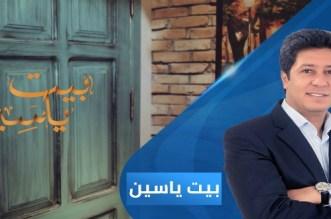 """بالفيديو.. مقتفطات منوعة ومميزة لضيوف الموسم الأول من برنامج """"بيت ياسين"""""""