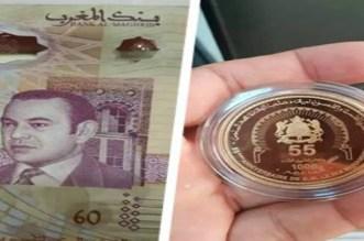 بلاغ بنك المغرب حول الورقة النقدية التي تحمل الرقم 60