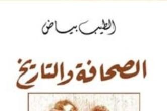 طه الفرحاوي يكتب: قراءة تفاعلية مع كتاب الصحافة والتاريخ