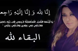 الموت يفجع الديفا سميرة سعيد في أحد أعز الناس على قلبها