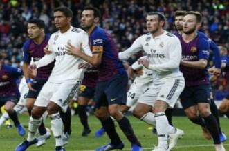 """رابطة الدوري الإسباني تقترح تغيير ملعب """"الكلاسيكو"""""""