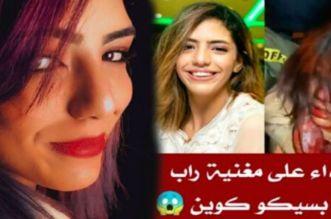 فيديو يوثق لحظة انهيار فنانة مغربية بعد تعرضها لإعتداء وحشي