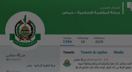"""الاحتلال يُطالب """"تويتر"""" بإزالة حسابات حركات المقاومة الفلسطينية واللبنانية"""
