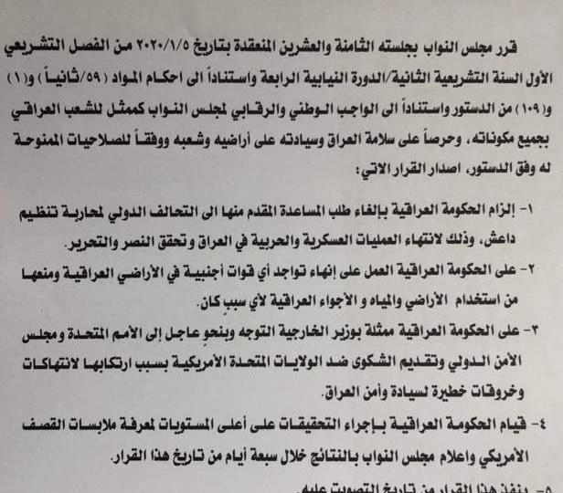 البرلمان العراقي يطالب بإنهاء الوجود العسكري الأجنبي في العراق