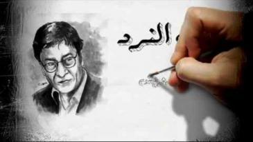 "آخر قصائد محمود درويش ""لاعب النرد"""