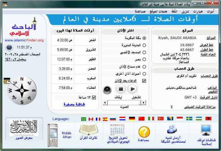 تحميل برنامج الاذان للكمبيوتر - الواجهة باللغة العربية