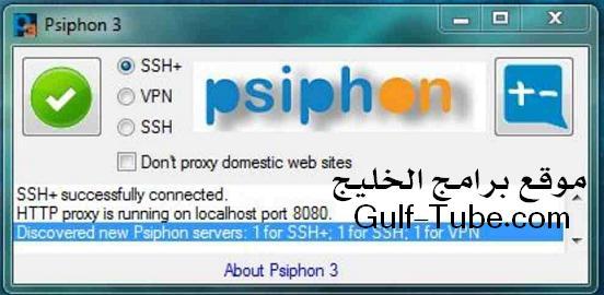 تحميل برنامج سايفون للكمبيوتر والأندرويد free-download-psiphon-for-pc-android