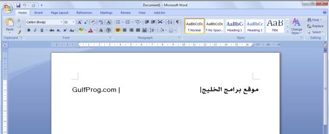 صورة واجهة برنامج وورد 2007