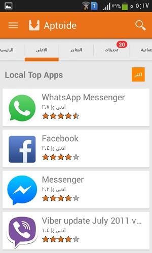Aptoide-Apps-Store