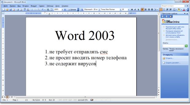 تحميل وورد 2003 - word 2003