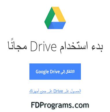 شرح استخدام جوجل درايف مع تحميل برنامج Google drive