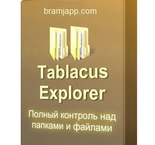 تحميل برنامج ادارة الملفات Tablacus Explorer