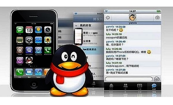 تحميل برنامج QQ Messenger كيوكيو ماسنجر