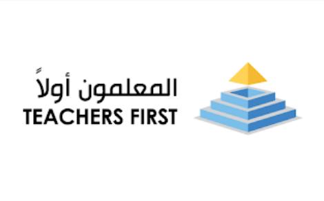 المعلمون أولا