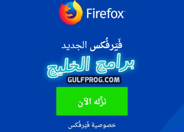 تحميل فايرفوكس Firefox الاصدار الجديد 2019 للكمبيوتر وانظمة ماك