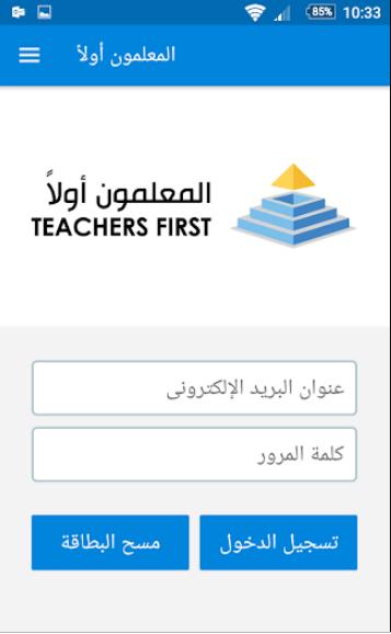 تنزيل تطبيق المعلمون أولا للاندرويد