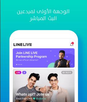تحميل برنامج Line Live