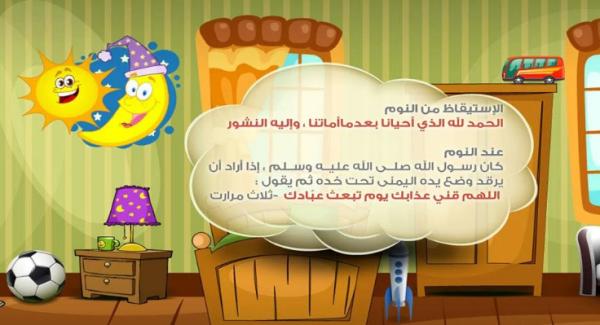 عدنان معلم القرآن أندرويد