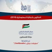 جائزة سمو الشيخ سالم العلي الصباح للمعلوماتية