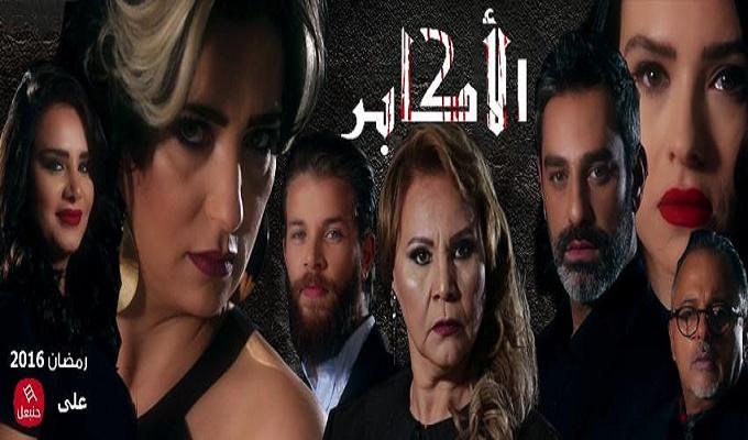 29 مسلسلا حصيلة دراما رمضان 2016 الزعيم الأعلى أجرا بـ