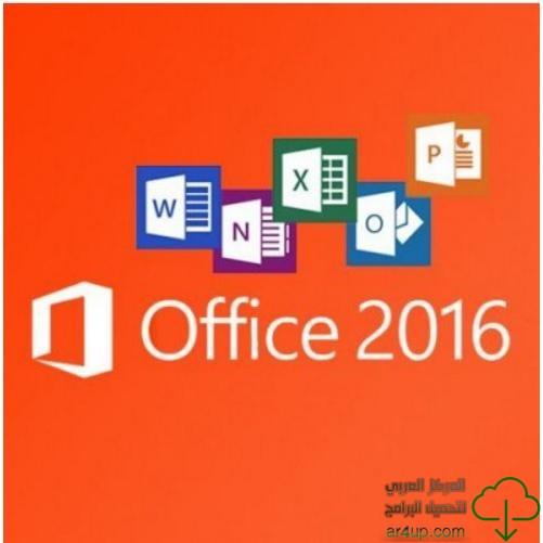 تحميل office 2016 إنجليزي – عربي – فرنسي