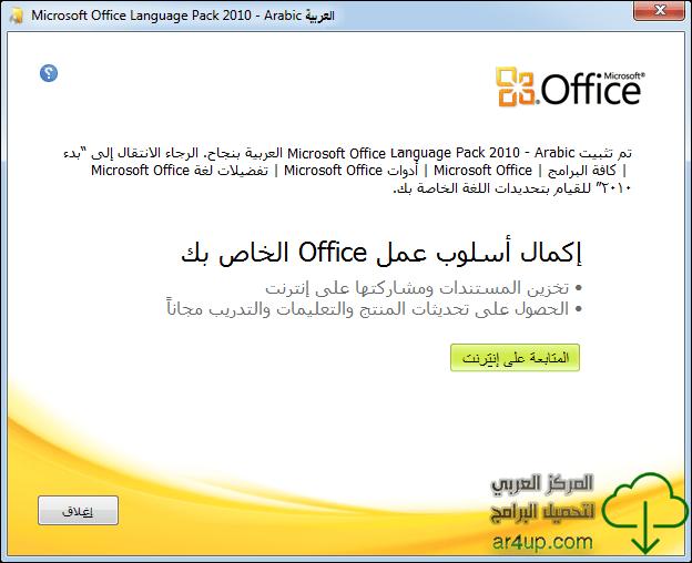 تحميل برنامج اوفيس 2010 كامل مجانا مضغوط