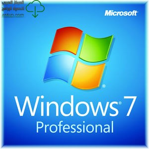 ويندوز windows 7 professional كامل مجانا iso