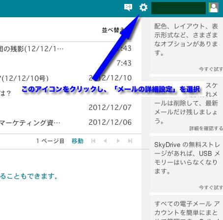 outlook.com、メールの詳細設定図示画像