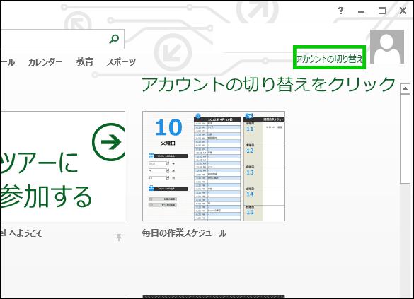 Excel2013の起動画面、アカウント切り替え画像
