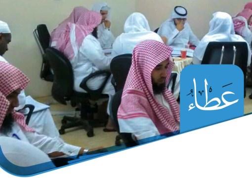 برنامج تطوير أداء العاملين في القطاع الثالث (عطاء)