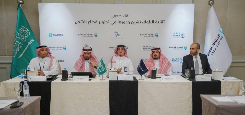 الجمارك السعودية تشيد بتقنية البلوكشين ودورها الحيوي في تطوير قطاع الشحن