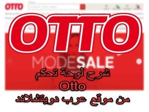 موقع Otto