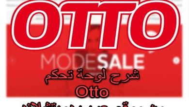 Photo of شرح لوحة التحكم في موقع Otto في ألمانيا باللغة العربية