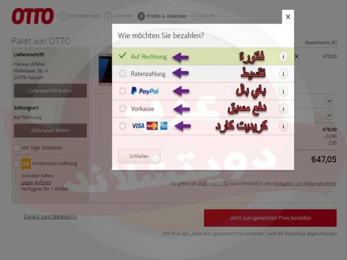 خيارات الدفع في موقع اوتو