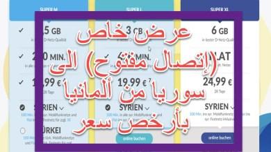 Photo of عرض خاص (إتصال مفتوح) الى سوريا من ألمانيا بأرخص سعر