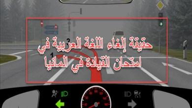 حقيقة إلغاء اللغة العربية في امتحان القيادة في المانيا